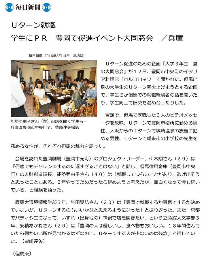 出典:毎日新聞〔但馬版〕2016年8月14日付 http://mainichi.jp/articles/20160814/ddl/k28/100/263000c